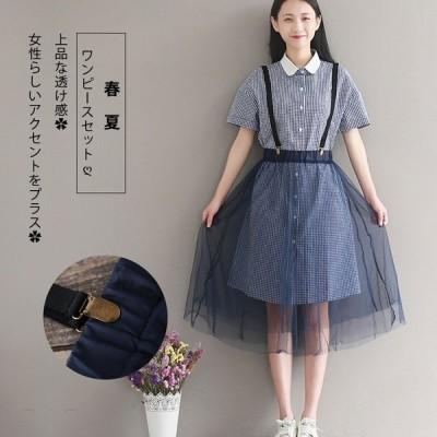 新品!ワンピースセット ワンピース&ストラップ スカート 組み合わせ ガーリー 写真色 中袖 チュールスカート チェック柄 綿