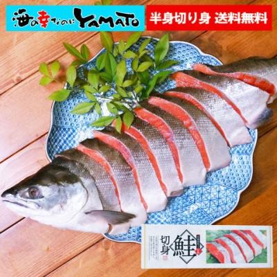 定塩紅鮭切り身 半身丸ごと 900g 専用化粧箱入り