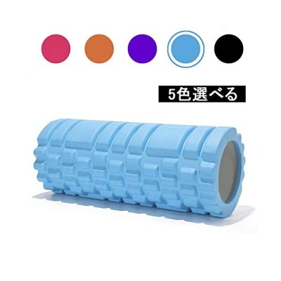 フォームローラー 筋膜リリース ブルー ストレッチ トリガーポイント 割れない エクササイズ トレーニング器具 腰痛・肩コリ・ストレス解消 筋肉痛改善