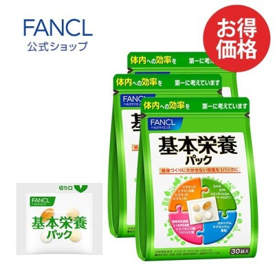 基本栄養パック 45?90日分 徳用3袋セット サプリメント サプリ 健康食品 ビタミン ファンケル 公式 FANCL