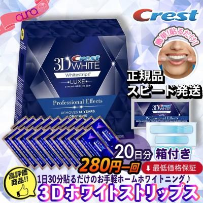 【正規品 スピード発送】日本語説明書付き箱付き【送料無料】米国製・白い歯♪ 歯に貼るシート♪20日で効果を実感♪ Crest 3D White クレスト 3D ホワイトストリップス LUXE