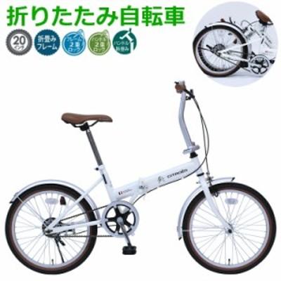 CITROEN  折りたたみ自転車 20インチ シティサイクル シングルギア フレーム・ハンドル2段ロック 13.5kg コンパクト MG-CTN20G