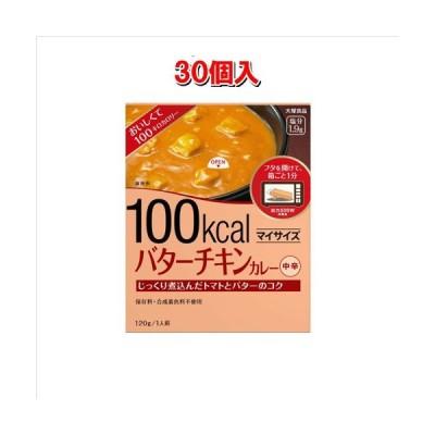 大塚食品 マイサイズ バターチキンカレー 120g x30個セット