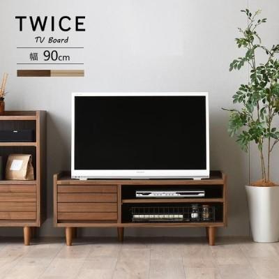 テレビ台 ローボード 幅90cm テレビボード 木製 リビングボード TWICE トワイス 収納 テレビラック 32インチ 32型 26V