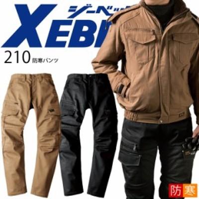 防寒パンツ ジーベック 210 現場服 保温 防寒着 ズボン メンズ 作業服 作業着 防寒服 XEBEC