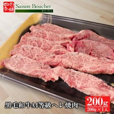 黒毛和牛A4ヘレ焼肉200g s【焼肉 BBQ 牛肉 ヒレ フィレ ギフト 内祝 プレゼント 食べ物】