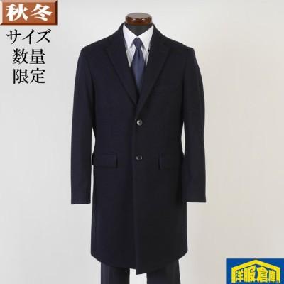 チェスターカラー コート ウール メンズ Lサイズ ビジネスコートSG-L 16000 GC37039