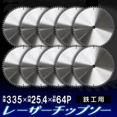 超硬炭化 タングステン チップソー 鉄工用 355mm×64P 10枚セット