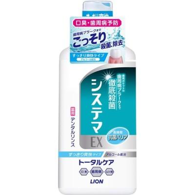 ライオン システマEX デンタルリンス レギュラータイプ 450ml (医薬部外品)
