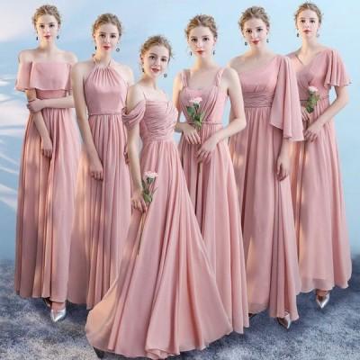 ロングドレス 結婚式ドレス 20代 ブライズメイドドレス オフショルダー ピンク 6タイプ キャミ パーティードレス フレア お洒落