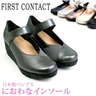 FIRST CONTACT ファーストコンタクト 日本製 パンプス 痛くない 抗菌 消臭 防滑 屈曲性 5cmヒール ストラップ カジュアル オフィス コンフォート レディース 靴 39616