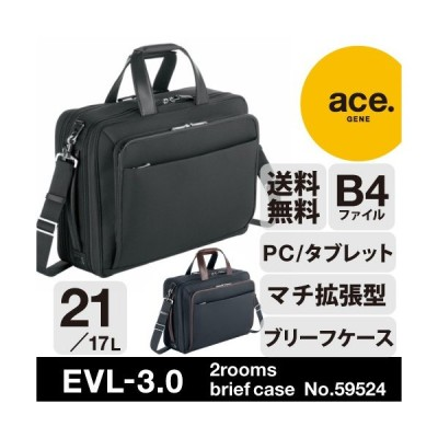 ビジネスバッグ メンズ ブリーフケース エース エースジーン セール 30%OFF 送料無料 ace. EVL-3.0 毎日の通勤〜出張まで B4   59524