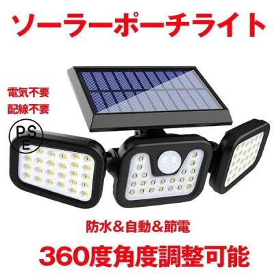 ガーデンライト 庭園灯 ソーラー センサーソーラーLEDライト 高輝度 74LED 屋外 3灯式 光センサー 人感センサー IP65防水 TORILIGT 360度 角度調整可能