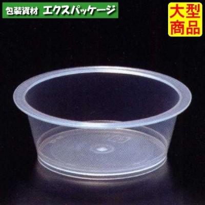 デザートカップ PP PP72-60 2190 3000個入 ケース販売 大型商品 取り寄せ品 シンギ
