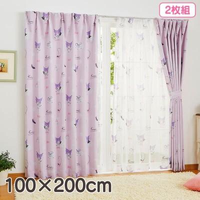 クロミ 2級遮光カーテン2枚組 100×200cm