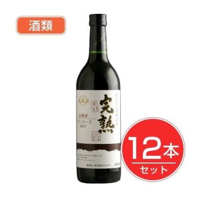 アルプス ワイン 無添加完熟コンコード 辛口 720ml×12本セット 酒類