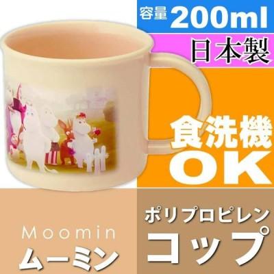 ムーミン 食洗機OK プラコップ 200ml KE4A キャラクターグッズ 子供用コップ Sk1093