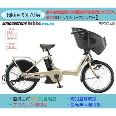 ブリヂストン ビッケ ポーラー e T.Xレトログレージュ(ツヤ消しカラー)/クッションカラー:モブ(ダークグレー)子ども乗せ電動アシスト自転車 BP0C40