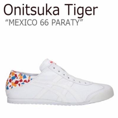 オニツカタイガー メキシコ66 スニーカー Onitsuka Tiger メンズ レディース MEXICO 66 PARATY パラティー 1183A388‐100 シューズ