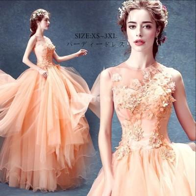ウエディングドレス ロングドレス 大きいサイズ 二次会 花嫁 結婚式 パーディードレス キレイめ プリンセスドレス 成人式 謝恩会 二次会 発表会 卒業式 食事会