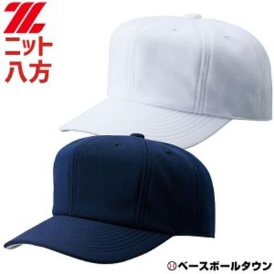 ゼット 八方ニット練習用キャップ BH782 野球 帽子