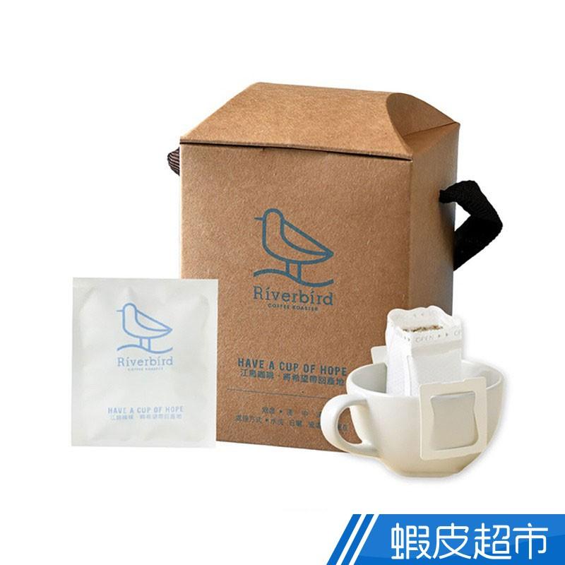 江鳥咖啡 RiverBird 莊園級 濾掛式咖啡系列 (10入/盒)  現貨 蝦皮直送