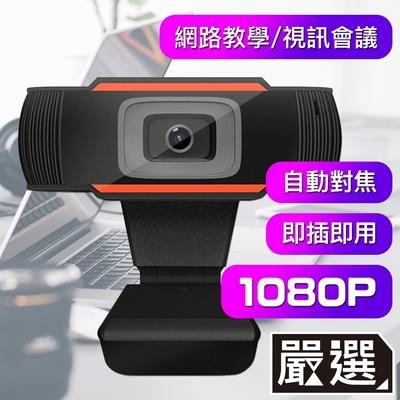 嚴選 1080HD USB免驅動/自動對焦/色彩校正 電腦遠端網路視訊鏡頭