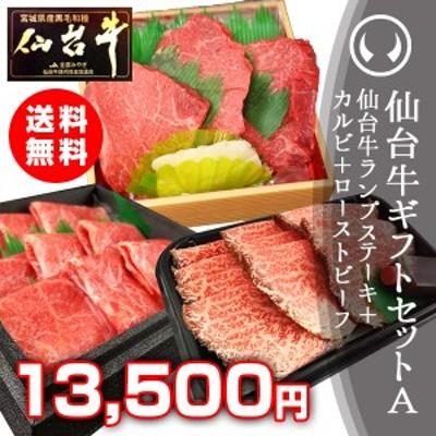 仙台牛ギフトセット A 仙台牛 最高級 A5ランク カルビ 200g ランプステーキ 3枚 ローストビーフ 200g 食べ比べセット 3点セット