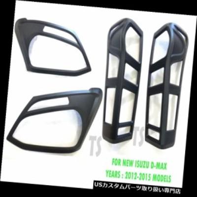 ヘッドライトカバー いすゞD-MAX DMAXトラック用マットブラックヘッド+テールライトランプカバーのセット2012-15
