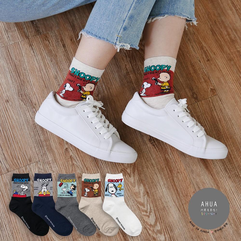 AHUA阿華有事嗎 韓國襪子 史努比日常情境中筒襪 K0446 正韓熱賣款 韓妞必備長襪 百搭純棉襪 素色襪子