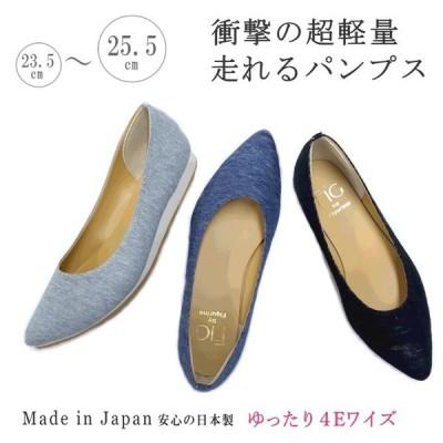 日本製 超軽量 ポインテッドパンプス ゆったり 幅広 ワイズ 4E VA8200 (23.5〜25.5cm) 走れるパンプス レディーズ 靴 大きいサイズ 靴 痛くない