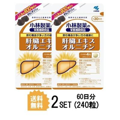 2パック 小林製薬 肝臓エキス オルニチン 約30日分×2セット (240粒) 健康サプリメント
