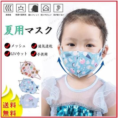 可愛い 動物柄 子供用 UVカット 夏用マスク 通気性 夏 薄手 紫外線対策 5枚セット カラーランダム 送料無料