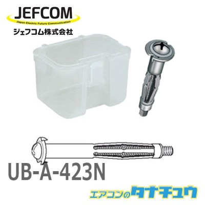 UB-A-423N ジェフコム ユニパック・インB ボードアンカー (/UB-A-423N/)
