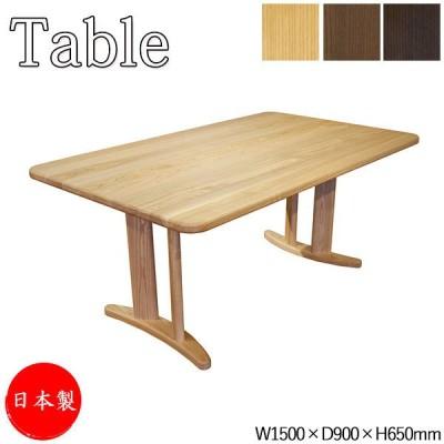 【搬入・設置サービス付】ダイニングテーブル 食卓 木製 ダイニング ナチュラル ブラウン 茶 おしゃれ かわいい モダン 北欧 幅1500mm AS-0333