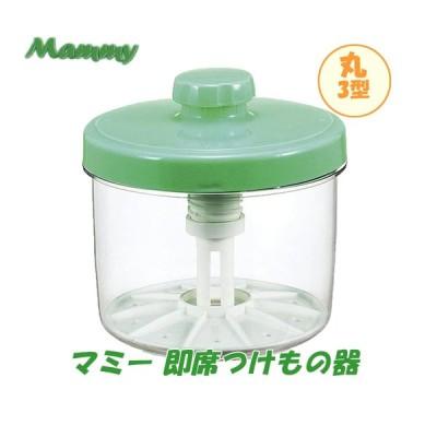 新輝合成 トンボ 即席漬物器 マミー 丸 3型 3L 手軽 簡単 漬物 保存 美味しい 日本製 ☆