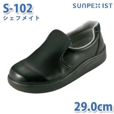 サンペックスイスト 食品用/工場用 靴 S-102 シェフメイト ブラック 29.0cm 大きいサイズSALEセール