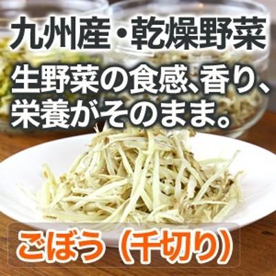 【メール便対応】安心 安全 国産野菜 乾燥野菜 ごぼう (千切り)