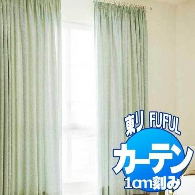 東リ fuful フフル オーダーカーテン&シェード ELEGANCE TKF20214・20215 プレーンシェード ドラム式(PA) 幅50×高さ280cm