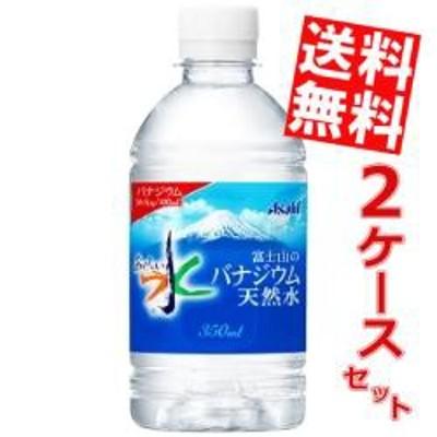 【送料無料】アサヒ おいしい水 富士山のバナジウム天然水 350mlペットボトル 48本 (24本×2ケース)[のしOK]big_dr