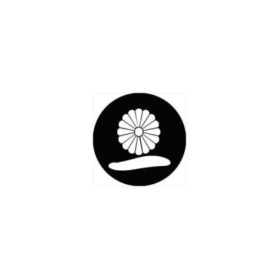 家紋シール 菊に一文字紋 直径4cm 丸型 白紋 4枚セット KS44M-0908W
