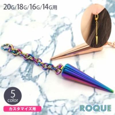 ボディピアス 20G 18G 16G 14G チェーンスパイクコーンチャーム(1個売り)◆オマケ革命◆