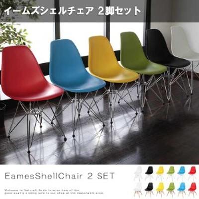 EamesShellChair イームズシェルチェア 2脚セット (カラフル 色付き カラー 鮮やか 彩り 椅子 木脚 スチール 可愛い おしゃれ)