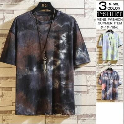 Tシャツ メンズTシャツ 半袖 カットソー 夏物 タイダイ締め 半袖Tシャツ 丸首 ティーシャツ メンズファッション