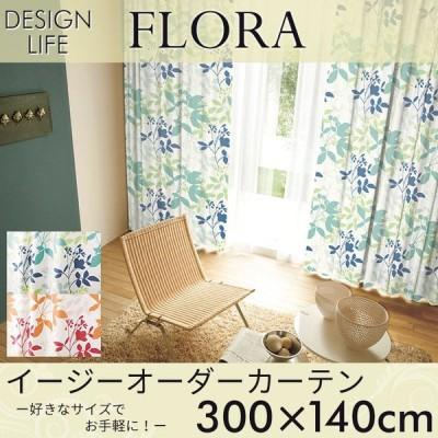 イージーオーダーカーテン DESIGN LIFE 「FLORA フローラ」 〜300×140cm ドレープカーテン (送料無料 沖縄・離島のぞく)
