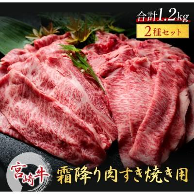 宮崎牛『霜降り肉すき焼き用2種セット』合計1.2kg