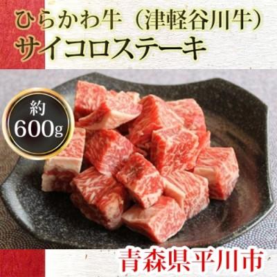 ひらかわ牛(津軽谷川牛)サイコロステーキ約600g