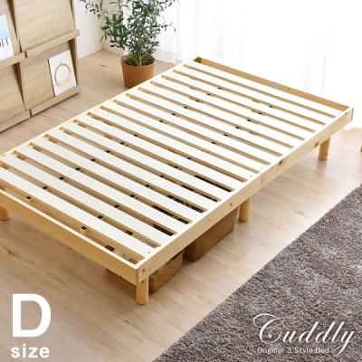【送料無料】 3段階 高さ調節 すのこベッド フレームのみ ダブル 耐荷重200kg フレーム ベッド すのこ ローベッド 木製 ベット ベッドフレーム ダブルベッド ダブルベット 北欧 シンプル