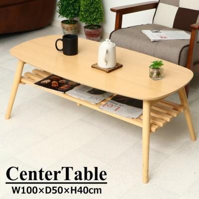 センターテーブル 折れ脚 ローテーブル 折りたたみ 棚板 幅100cm 完成品 ナチュラル
