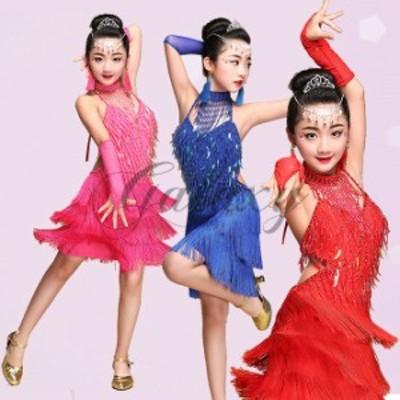 ラテンダンス衣装 チャチャチャ フリンジ キッズ 子供 3色 セット チョリ コスチューム hycl05